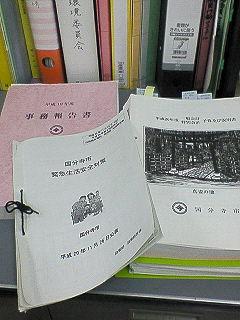 補正予算審査特別委員会