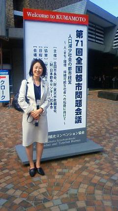 熊本で会議
