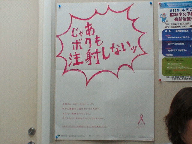 乳ガン検診に行ってきました