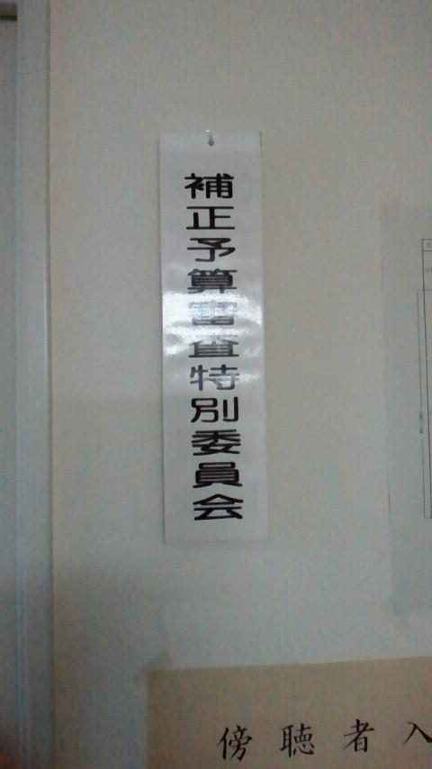 補正予算審査特別委員会終わる