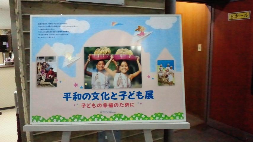 平和の文化と子ども展part2